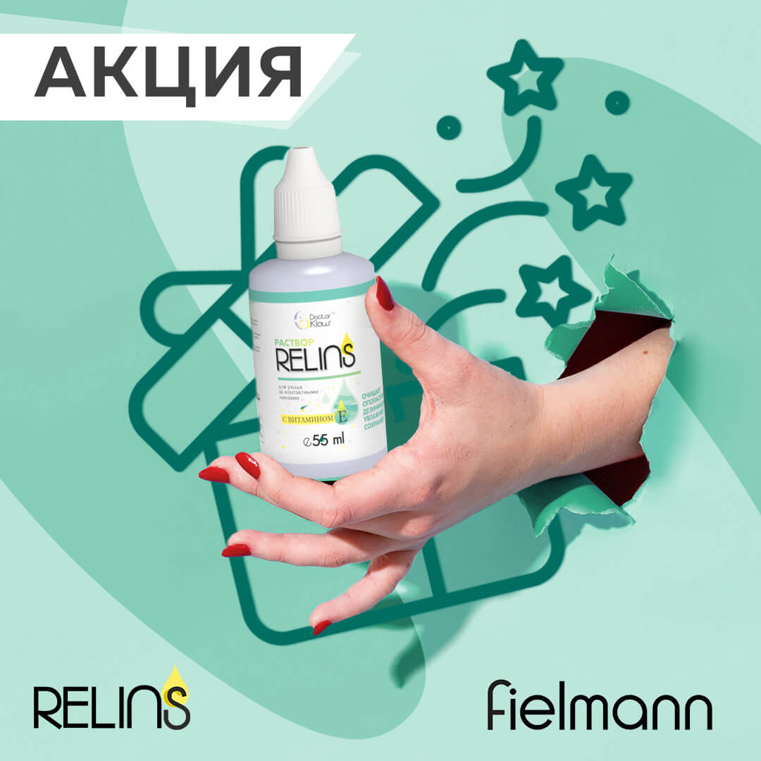 Раствор RELINS 55 мл - в ПОДАРОК в оптиках Fielmann
